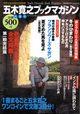 Itsuki_bookmagazine4