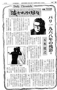 Itsuki_nikkangendai_1