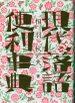 Kamigata_rakugo