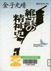 Kaneko_mitsuharu_1