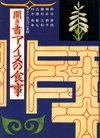 Kikigaki_ainu
