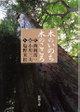 Kinoinochi