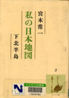 Miyamoto_nihonchizu3