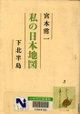 Miyamoto_nihonchizu3_1