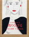 Murakami_haruki1