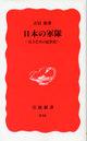 Nihon_no_guntai
