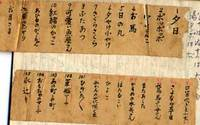 oitachinoki