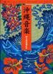 okinawa_music