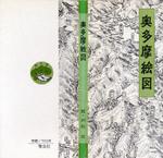 Okutama_ezu_2