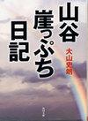 Ooyama_shirou