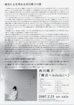 Satoko_hibiki2