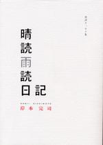 Seidoku_udoku_nikki