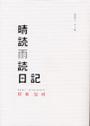 Seidoku_udoku_nikki_7