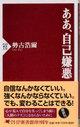 Seko_jikokeno