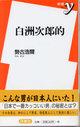 Seko_shirasu_1