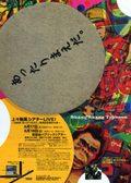Setagaya060618
