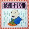 Shijaku18ban