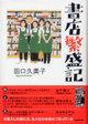 Shoten_hanjyouki3_1