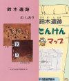 Suzuki_iseki_1