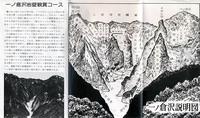 tanigawa_ichinokura