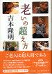 Yoshimoto_oinokekata_2