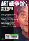 Yoshimoto_sensouron1