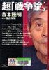 Yoshimoto_sensouron1_1