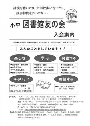 Nyukai_annai1_201310_2