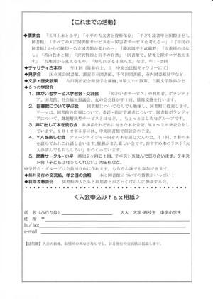 Nyukai_annai2_201310_2
