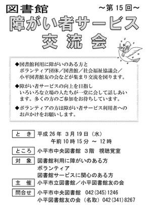 20130319koryukai_pamph_2