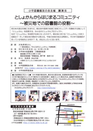 20130928_kouenkai_2