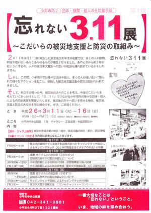 20140311_wasurenai311