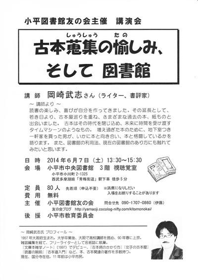 20140607_kouenkai_new