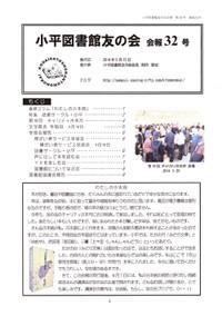 Kaiho32_2