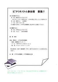Biblio_pamph2