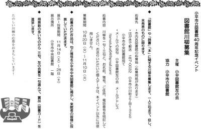 2015_toshokan_senryu_youkou