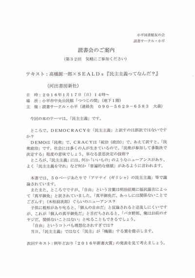 20160117_dokushokai_2