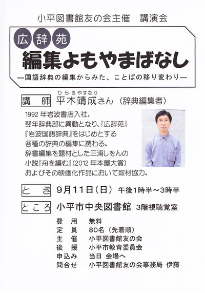 20160911_kouenkai