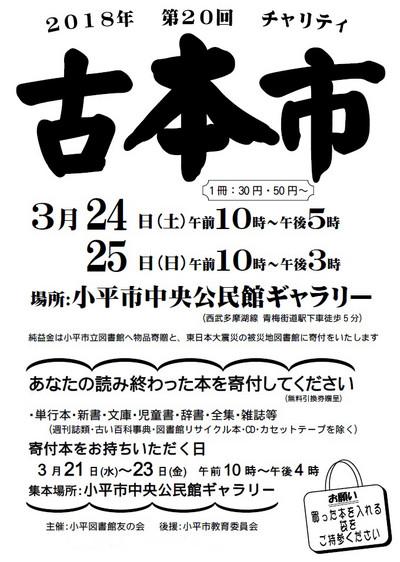 20th_huruhonichi