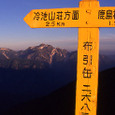 1990.7 鹿島槍ヶ岳・爺ヶ岳 (2)