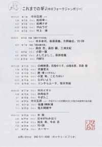 Nakagawafolk