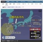20210916_typhoon2