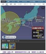 20210917_typhoon