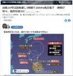 20210925_typhoon