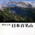 深田久弥 『日本百名山』