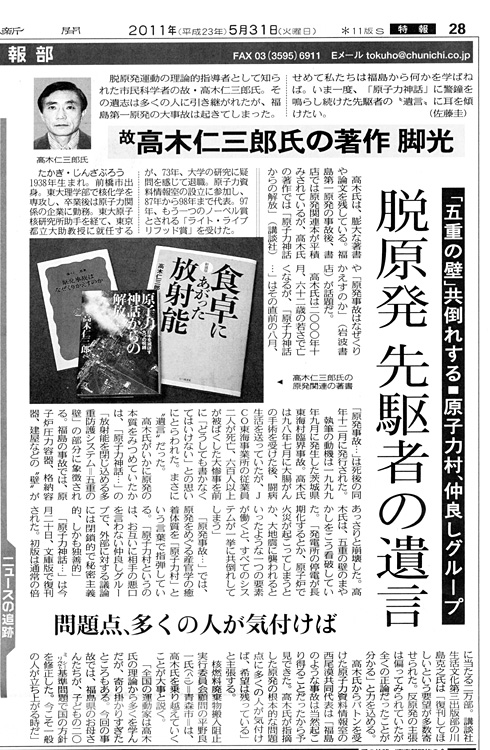 読】【震】市民科学者 高木仁三郎氏の〝遺言〟: やまおじさんの流され ...